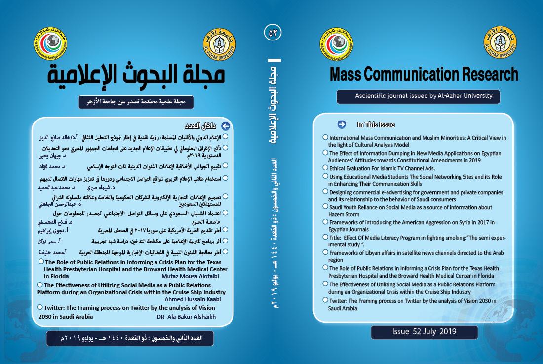 مجلة البحوث الإعلامیة